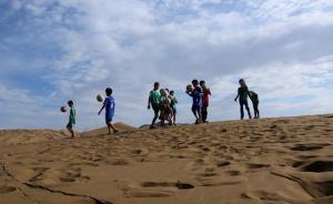 中国最遥远的足球故事:乡村教师艾克拜尔和他的沙漠狼球队