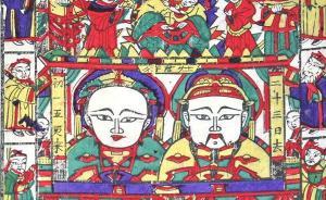 专栏·韩羽丨腊月二十三,贴上久违的年画灶王爷,年味来了