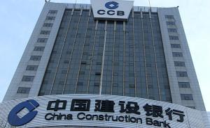 建行已签近2000亿元债转股协议:还在研究这个空间有多大
