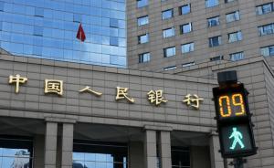 央行向大型商业银行提供临时流动性支持,保春节前现金需求