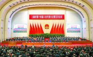 上海市十四届人大五次会议胜利闭幕,韩正、应勇等出席