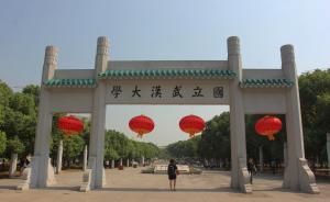 武汉大学450余万奖励一线教师:引导教师回归教学本位