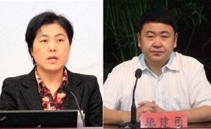李红、梁建勇辞去福建省副省长职务