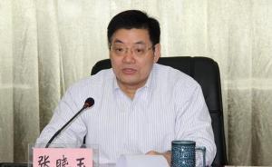山东济宁市委党校原党委书记张晓玉被逮捕,涉嫌受贿罪