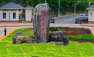 江西警察学院、江西广播电视大学、萍乡学院党委书记均已到任