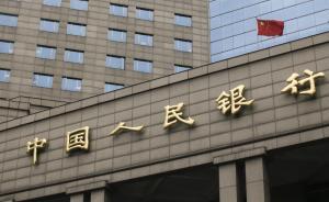 央行媒体:临时流动性便利释放出货币政策保持稳健中性的信号
