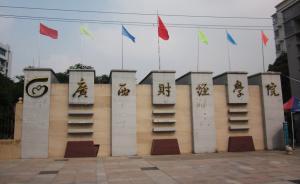 广西财经学院一院长被指论文重复率超九成,学校认定不是抄袭
