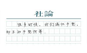 """【社论】春节回哪个""""家""""?"""