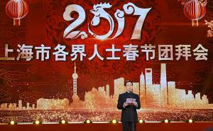 2017年上海市各界人士春节团拜会举行