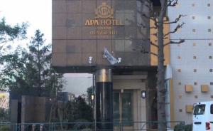 APA右翼酒店事件凸显日本历史教育缺失