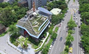 探访位于台湾的世界第一绿色建筑:如何比同类建筑节能七成