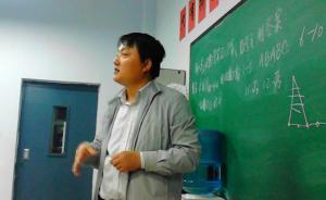 对话涿鹿辞职局长:教改需要全社会共同努力,受益者大多沉默
