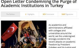 土耳其学界发公开信抗议当局清洗学术机构