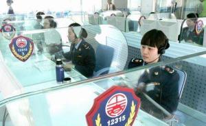 网络中国节·春节 上海工商局:春节前三日年夜饭投诉2件