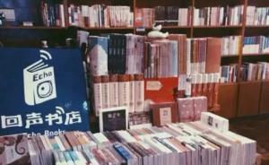 开在大连海边的回声书店
