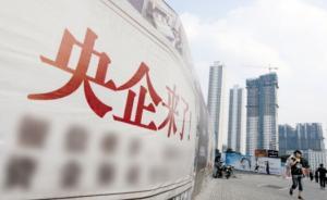 央企集团层面股权多元化改革提速,国企公司制改制拟年底完成
