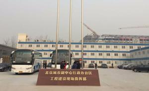 北京副中心有望年底迎来部分市属机关,四所学校已实现招生