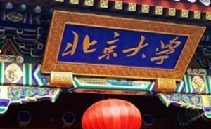 北大处罚于艳茹一审被判程序违法,律师解读学术打假为何败诉