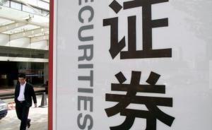 安信等七券商否认新三板部门裁撤传闻,中信证券称有结构调整