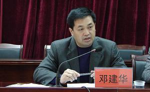 广东韶关政协原副主席邓建华被立案侦查,曾违规办酒席被降级