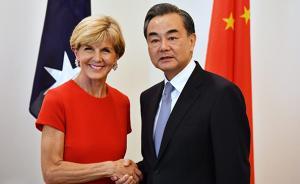 中澳外长对话强调自由贸易,澳媒:澳大利亚需要新的中美战略