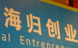 """安徽鼓励""""海归""""创新创业:最高可获30万元资金扶持"""