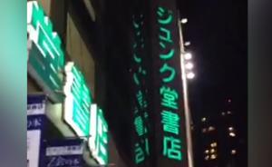 探访日本书店:曾售APA社长右翼书籍