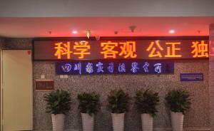 """四川司法厅回应""""天价鉴定费"""":部分数额无依据,责令整改"""