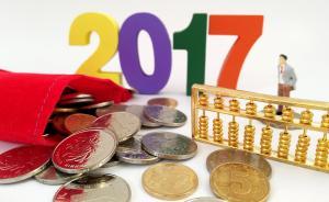 31省份财政预算一览|12地下调2017预算收入增长目标