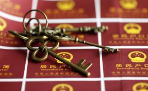 中国户籍人口城镇化率达41.2%,部分地方落户手续仍繁琐