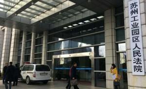 拒绝放行法院查封车辆被罚30万,苏南万科物业不服申请复议
