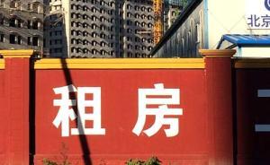 北京租房需求正从中心城区向近郊区转移,五环外已成聚集地