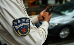 杭州:高温时段停车收费员可离岗避暑,期间在路边泊车不收费