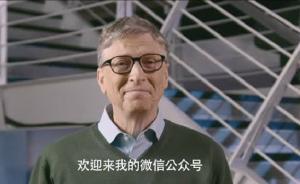 比尔·盖茨开通微信公众号秀中文
