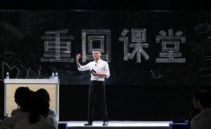 马云公益基金会寻找优秀乡村教师,百名获奖者每人将得10万