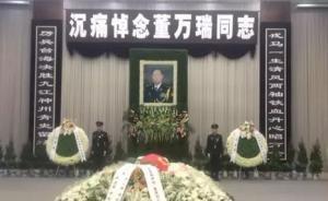 董万瑞遗体告别仪式今日举行,记者回忆将军98抗洪往事