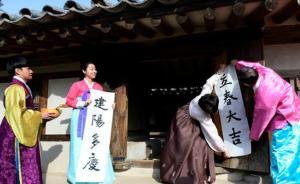 """曾经在韩国使用了二千多年的汉字如何成了""""天书"""""""