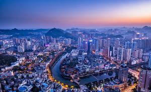 贵州省贵阳市:经济增速连续4年位居全国省会城市第一
