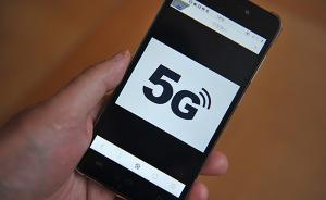 工信部:5G研发去年初全面启动,目前已进入第二阶段