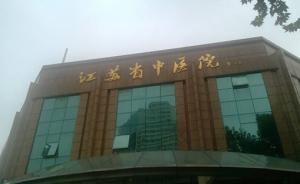 """南京警方通报""""医生遭恐吓"""":涉事患者家属假冒国安人员身份"""
