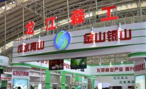 黑龙江森工集团去年新增就业3.1万人,今年欲再增2.6万
