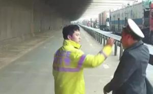 湖南一男子高速公路违章被查,搂抱警察抢走帽子并冒充协警