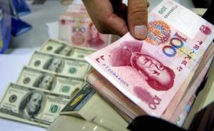 管涛:人民币汇率稳定依然任重道远,关键要提高政策可信度