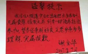 重庆乡村医生贴告示拒绝婚丧外酒席后,再未接同村人吃酒邀请
