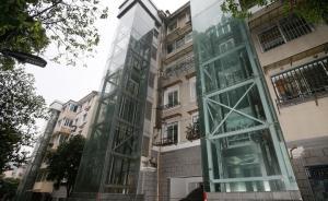 专家建议老小区6+1改造装电梯,沪住建委:与法律法规冲突