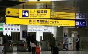 对中国等5国留学生强化入境审查,日方举动被批没客观依据