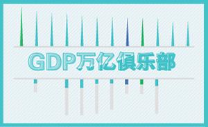 GDP万亿俱乐部第十年:南京、青岛首入驻,重庆增幅破十