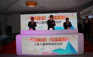上海儿童博物馆重新开馆:入场免费,超800人将启动限流