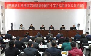 中央第九巡视组:中国红十字会公信力建设需进一步下功夫