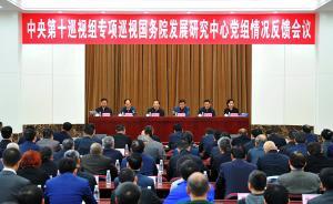 中央第十巡视组:国务院发展研究中心党组政治站位不够高